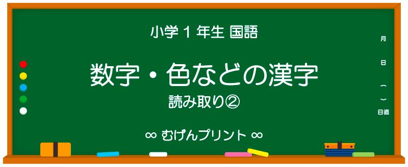 【小1 国語 無料プリント/ミニテスト/ドリル】 数字・色などの漢字(読み取り②)