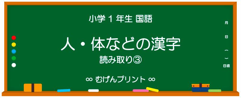【小1 国語 無料プリント/ミニテスト/ドリル】 人・体などの漢字(読み取り③)