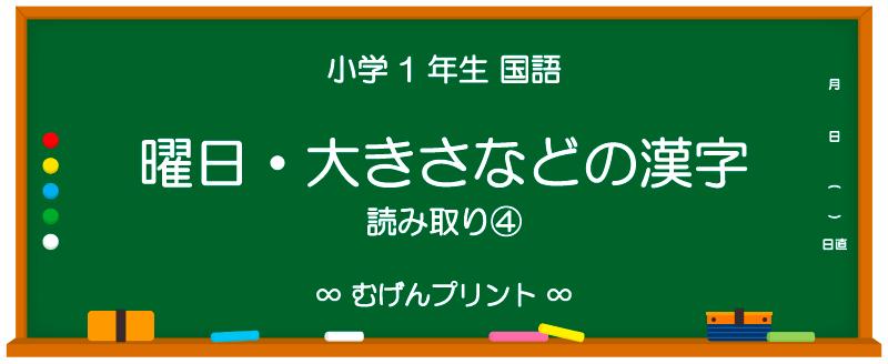 【小1 国語 無料プリント/ミニテスト/ドリル】 曜日・大きさなどの漢字(読み取り④)