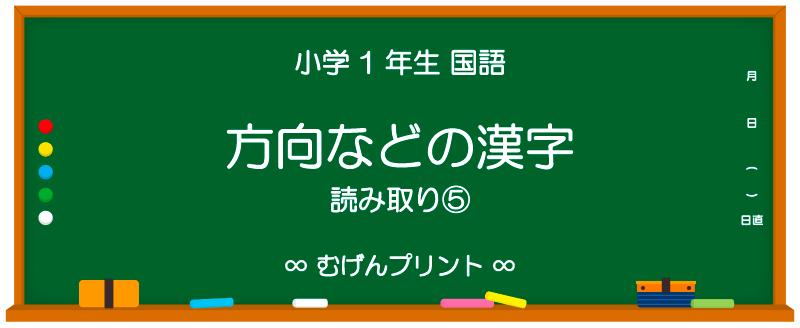 【小1 国語 無料プリント/ミニテスト/ドリル】 方向などの漢字(読み取り⑤)