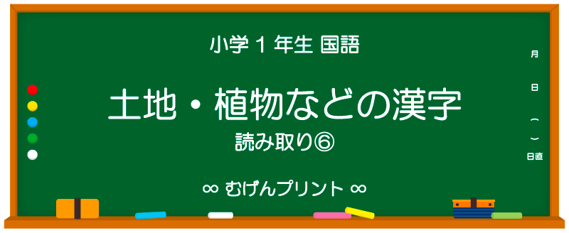 【小1 国語 無料プリント/ミニテスト/ドリル】 土地・植物などの漢字(読み取り⑥)